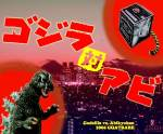 Godzilla-vs-Abikyokan