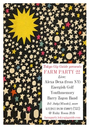 farm-party-22 - smaller